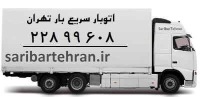شرکت باربری سریع بار تهران در گروه  خدمات حمل و نقل
