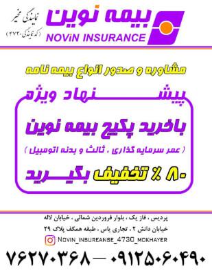 صدور انواع بیمه نامه در گروه  خدمات بیمه