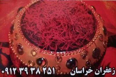 زعفران درجه یک خراسان در گروه  لوازم مواد غذایی