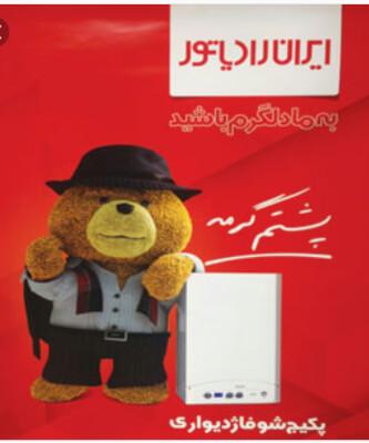 پکیج و اسپیلت ایران رادیاتور در گروه  خدمات ساختمانی گرمایشی و سرمایشی