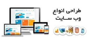 طراحی وب و تولید نرم افزار در گروه   کامپیوتر طراحی