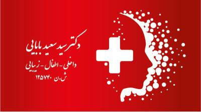 دكتر سيد سعيد بابايی در گروه  زیبایی و پزشکی پزشکی