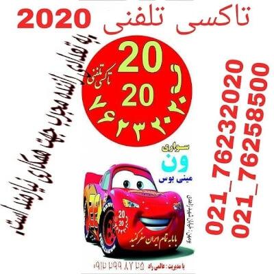 آژانس اتومبیل ۲۰۲۰ در گروه  خدمات حمل و نقل