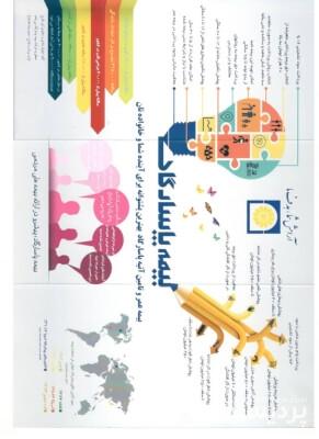 استخدام کارشناس فروش بیمه در گروه  استخدام بازاریابی و فروش