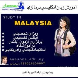 آموزش زبان انگلیسی درمالزی در گروه  آموزش زبان