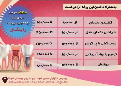 تخفیف ویژه دندانپزشکی در گروه  زیبایی و پزشکی دندانپزشکی