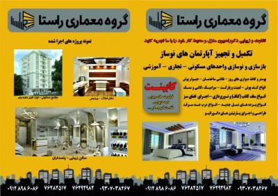 طراحی و اجرای واحد های مسکونی و تجاری در گروه  خدمات ساختمانی تزئینات داخلی ساختمان