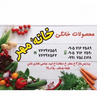 سبزي خردكني و محصولات خانگي خانه مهر در گروه  لوازم مواد غذایی