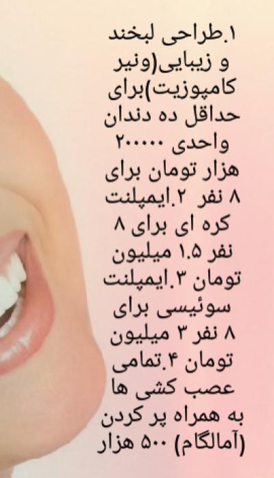 تخفیف ویژه دندانپزشکی بمدت یک هفته در گروه  زیبایی و پزشکی دندانپزشکی