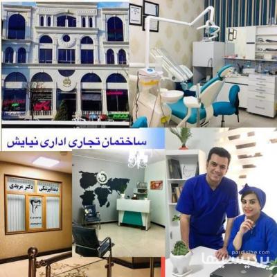 دندانپزشکی دکتر مریدی در گروه  زیبایی و پزشکی دندانپزشکی