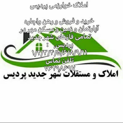 خرید و فروش مسکن مهر پردیس در گروه  املاک خرید و فروش خانه