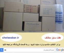 باربری چلسی تهران 44144030 باربری در تهران.باربری در گروه  خدمات حمل و نقل
