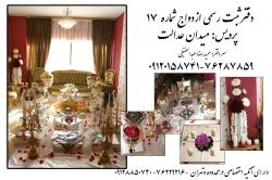 دفتر ثبت ازدواج 17 پردیس(رز)