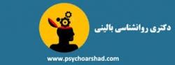 روانشناسی و مشاوره