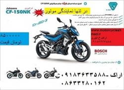 فروش تمام قسط موتورسیکلت در استان مرکزی