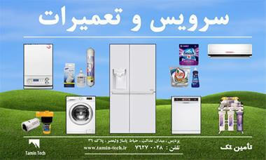 تعمیر و فروش قطعات یخچال، ماشین لباسشویی، ماشین ظرفشویی وکولر