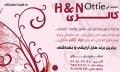 گالری H&N