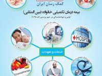 بیمه درمان طرح خانواده