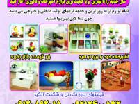 بورس لوازم آشپزخانه و دکوریشهر پردیس -