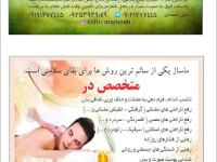 طب سوزنی ماساژ درمانی حجامت عام وخاص  ماساژ ریلکسی