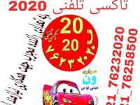 آژانس اتومبیل ۲۰۲۰