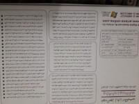 نرم افزار زبان تخصصی ویژه پزشکان و پرستاران