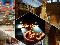 کافه رستوران سنتی هفت خوان
