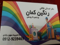 شرکت نظافتی رنگین کمان