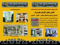 طراحی و اجرای واحد های مسکونی و تجاری