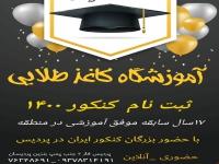 آموزشگاه علمی آزاد کاغذ طلایی