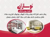 دکوراسیون داخلی نوسازان در گروه  خدمات ساختمانی