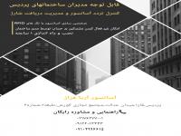 کنترل تردد آسانسور در گروه  خدمات ساختمانی
