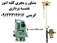 نقشه برداری تهران دماوند رودهن بومهن بردیس