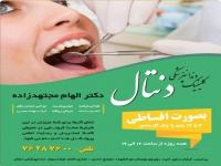 دکتر الهام مجتهدزاده در گروه  زیبایی و پزشکی