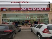 فروشگاه پکیج رادیاتور کولر در فاز ۸ پردیس در گروه  خدمات ساختمانی