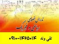 تدریس فیزیک و ریاضی  در گروه  آموزش دروس