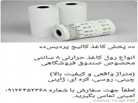 پخش کاغذ کاتیج پردیس