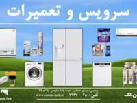 تعمیر و فروش قطعات یخچال، ماشین لباسشویی، ماشین ظرفشویی وکولر در گروه  لوازم
