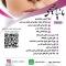 خدمات تخصصی پوست و میکرو در گروه  زیبایی و پزشکی پزشکی